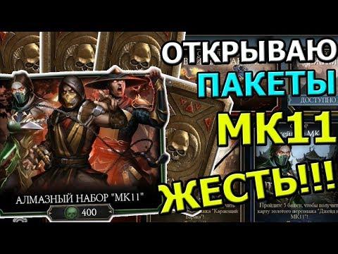 """ОТКРЫВАЮ НОВЫЕ НАБОРЫ """"MK11""""   ТАК ВЕЗТИ НЕ МОЖЕТ   ОБНОВЛЕНИЕ 2.0   Mortal Kombat Mobile thumbnail"""