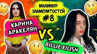 МАНИКЮР ЗНАМЕНИТОСТЕЙ 8 КАРИНА АРАКЕЛЯН vs BILLIE EILISH