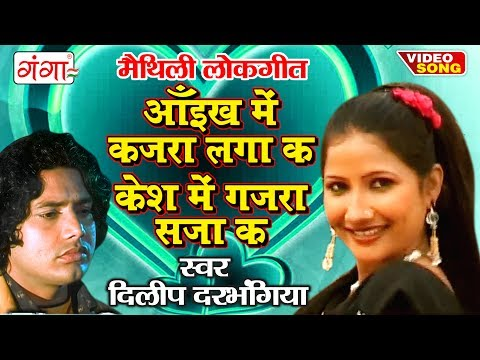 आँइख में कजरा लगा क केश में गजरा सजा क - Maithili Hit Video Song 2017 - Dilip Darbhangiya