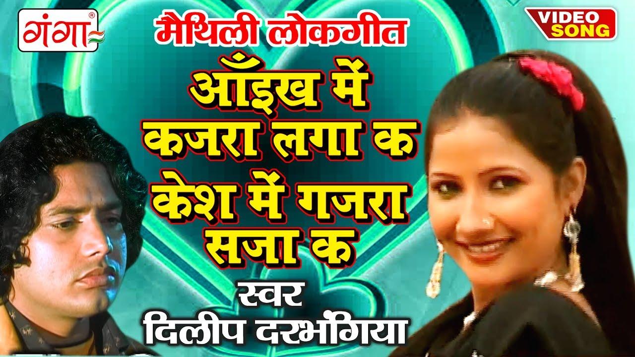 Download आँइख में कजरा लगा क केश में गजरा सजा क - Maithili Hit Video Song 2017 - Dilip Darbhangiya
