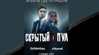 Трейлер 1 Фильма [ПОМОЙКА 2 - АТАКА АГЕНТОВ ГАБЕНА]