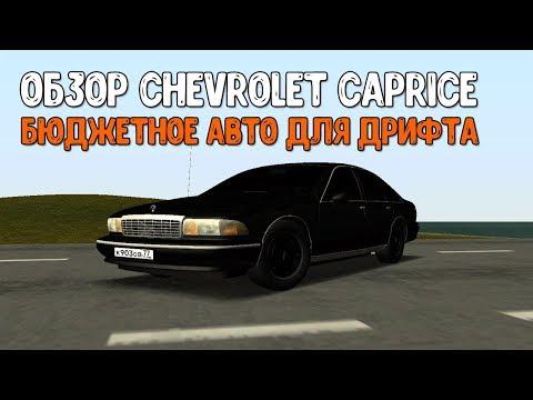 Chevrolet Caprice - бюджетное авто для дрифта |  MTA Province