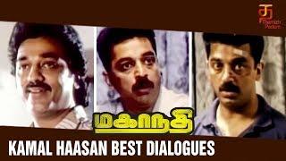 Kamal Haasan Best Dialogues | Mahanadi Movie Dialogues | Independence Day Special | Thamizh Padam