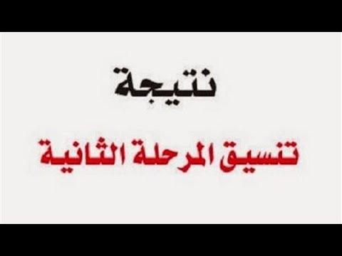 ???? ????? ??????? ??????? tansik.egypt.gov.eg/ ????? ????? ??????? ??????? 2018 ???????? ??????