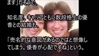 是非チャンネル登録をお願いします!→ 優香の結婚相手「青木崇高」は要...