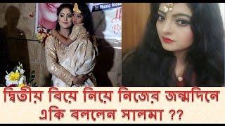 দ্বিতীয় বিয়ে নিয়ে নিজের জন্মদিনে একি বললেন সালমা ?? - Latest Update Of Singer Salma