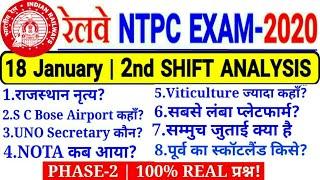 RRB NTPC 2ND SHIFT 18 JAN PAPER ANALYSIS 100% REAL QUESTION सबसे ज्यादा