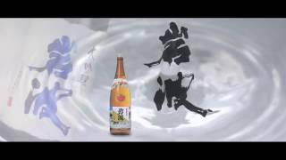 長野県松本市の酒蔵、岩波酒造のcm 岩波編 「日本酒」と「書道」とい...