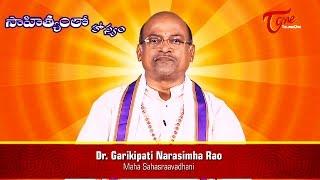 Garikipati Narasimha Rao Latest Pravachanam | Sahityamlo Hasyam | Episode 267 | TeluguOne