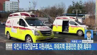 [대전뉴스] 대전시 119긴급구조 지원서비스, 아태지역…