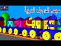 قطار الحروف العربية | تعليم الحروف| تعليم الف باء تاء Arabic Letters Train for kids