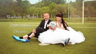 Свадебный фильм Альбины и Ильи. Футбольная свадьба.