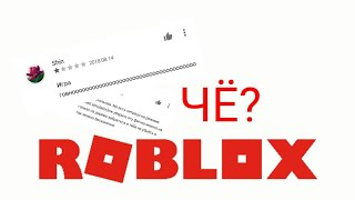 HOW CAN THEY WRITE THIS? Reviews of Google Play ROBLOX