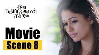 Idhu Kathirvelan Kadhal  - Movie Scene 8 | Udhayanidhi Stalin, Nayanthara, Chaya Singh