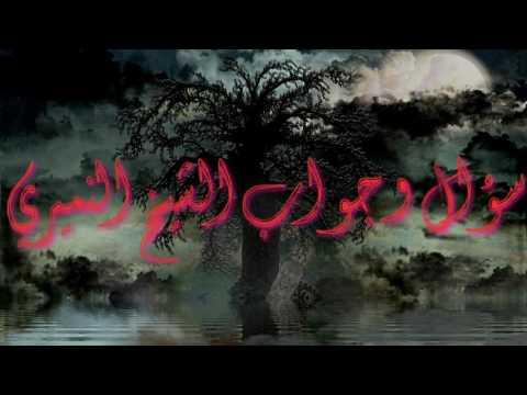 اسم ابليس قبل طرده من الجنة ومعلومات كثيرة عن إبليس سؤال وجواب الشيخ النميري حفظه الله 1438 7 5 Youtube