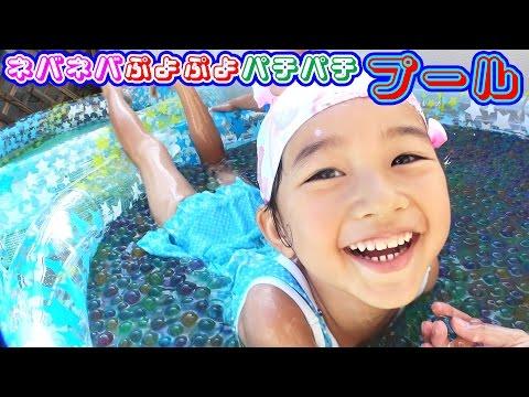 ネバネバ☆ぷよぷよ☆パチパチ☆しゅわしゅわ☆サラサラな5種類のプールで遊びました♡ himawari-CH