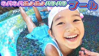 ネバネバ☆ぷよぷよ☆パチパチ☆しゅわしゅわ☆サラサラな5種類のプールで遊びました♡ himawari-CH thumbnail