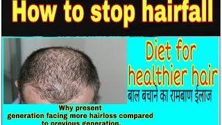 Hair growth tips with proper diet (hindi)