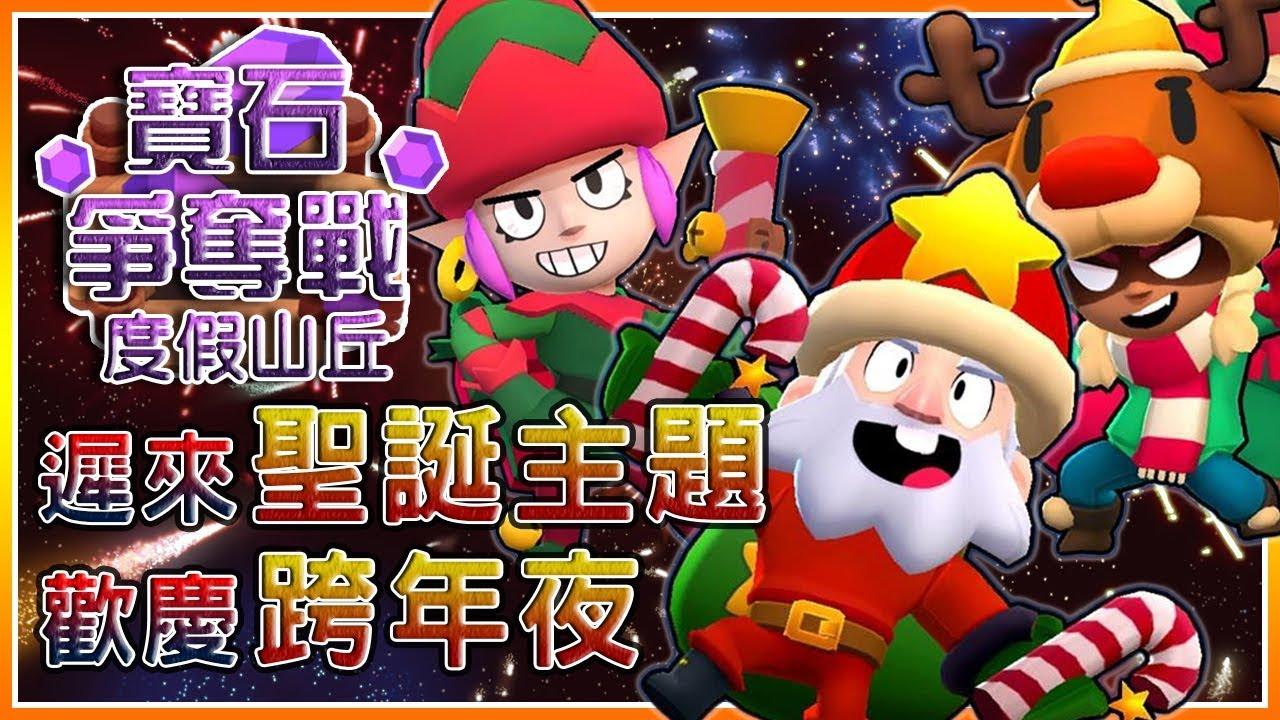【荒野亂鬥】遲來的聖誕主題!歡慶跨年夜⭐️寶石爭奪戰⭐️度假山丘⭐️空武發&布萊恩&一子 - YouTube