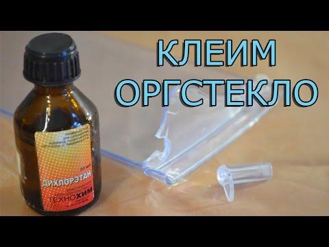 Как убрать трещину на оргстекле