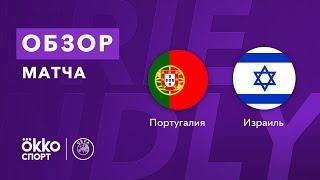 Португалия Израиль Обзор товарищеского матча 09 06 21