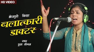 HD Superhit Bhojpuri Birha 2017 - Balatkari Doctor - बलात्कारी डॉक्टर.