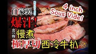 """【西冷牛扒】慢煮 Medium Rare!極厚切! 爆汁!(大量科學注意 梅納反應) 2018 - Sous Vide Ultimate 4"""" Sirloin (Maillard Reacton)"""