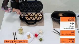 Emjoi Samboussa Maker | citrussTV.com