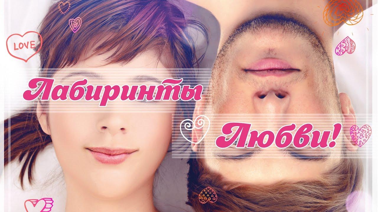 лабиринты любви постер осборн чемпион среди