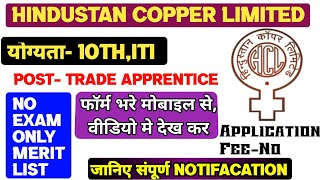 Hindustan Copper Ltd Trade Apprentice Online Form 2020|| योग्यता-10th+ITI || mobile से भरे फॉर्म