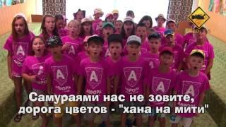 видео АВРОРА - детский оздоровительный лагерь!