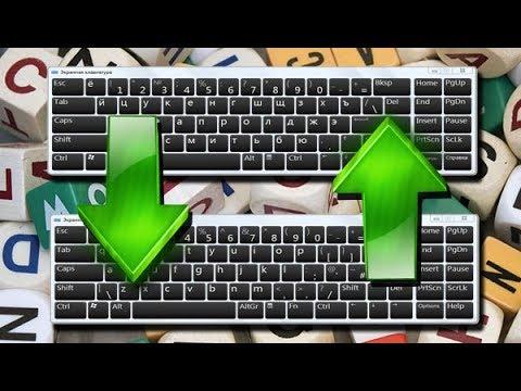 Как в экранной клавиатуре поменять язык