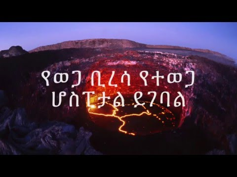 Funny Ethiopian new saying part 2