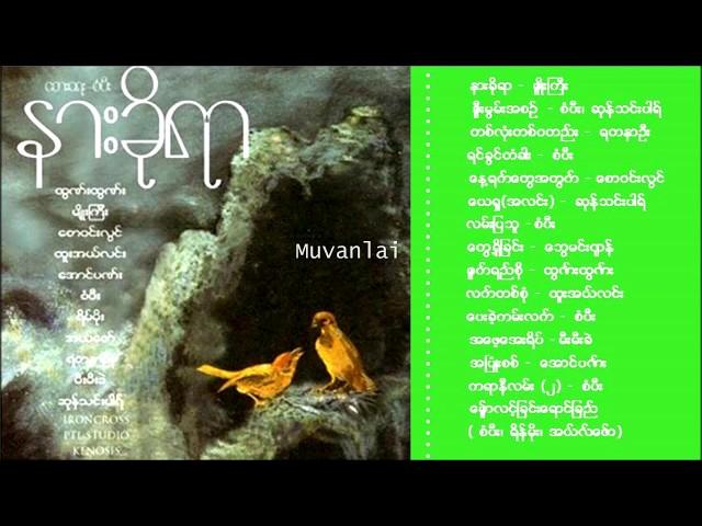 Myanmar Gospel Song  နားခိုရာ ( စံပီး ) Full Album