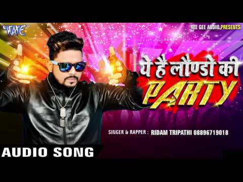 Superhit Song - Ye Hain Laundo Ki Party - Bhojpuri RAP - Ridam Tripathi - Bhojpuri Hit Songs 2016