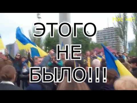 Справжній Донецьк, Україна, 2014 рік.