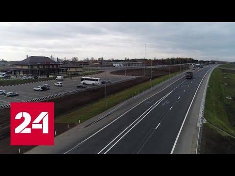Новая трасса соединит Москву и Казань - Россия 24