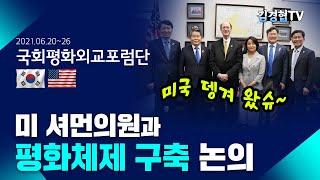 [김경협TV]미국 뎅겨 왔슈~국회평화외교포럼 대표단 방…