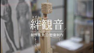 絆観音 制作風景① 塑像制作
