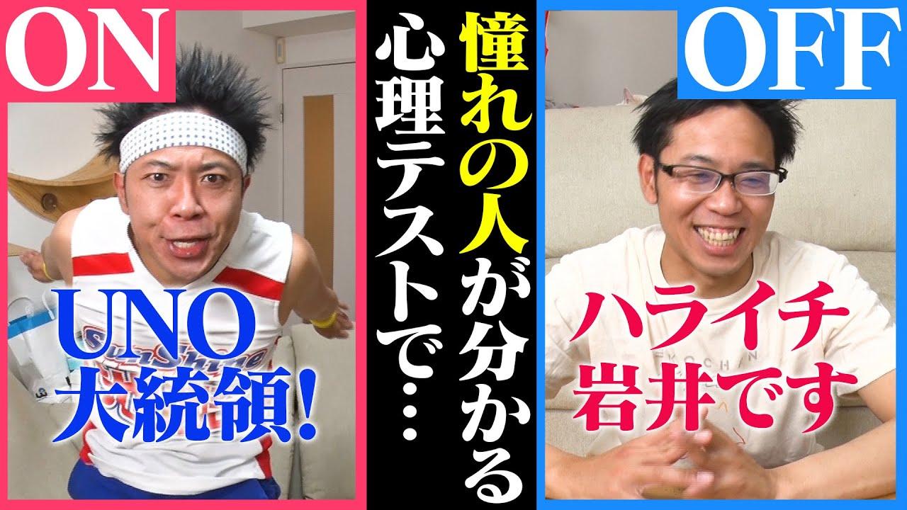 【心理テスト】サンシャイン池崎の答えが、オンとオフで真逆だった!!!