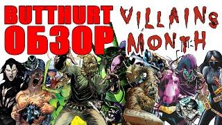 Butthurt-обзор: Месяц Злодеев (часть третья: Lex Luthor, Penguin, Deathstroke, Scarecrow и другие)