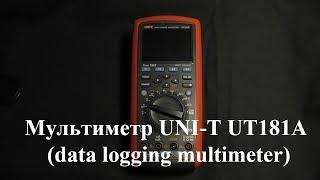 Мультиметр UNI-T UT181A. Обзор функционала. Часть 2 про мультиметр