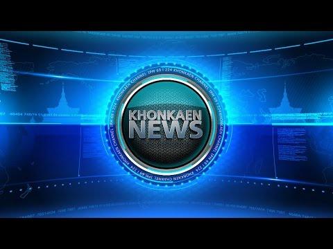 แถลงข่าวสโมสรฟุตบอลขอนแก่นยูไนเต็ด กรณีมีหนังสือถูกเพิกถอนสิทธ์การเป็นสมาชิกสมาคมฟุตบอล KKCH 19/8/59