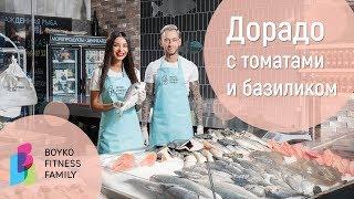 Маргарита Бойко.Дорадо С Томатами И Базиликом.Вкусный И Полезный Рецепт Рыбы.