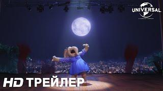 ЗВЕРОПОЙ в кино с 2 марта. Новый трейлер