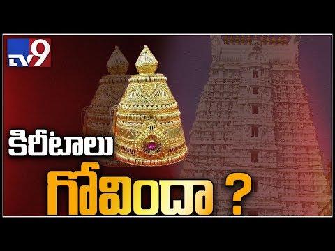Three golden crowns missing from Govindaraja Swamy temple in Tirupati - TV9