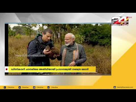ഡിസ്കവറി ചാനലിലെ സാഹസിക ഷോ ആയ MAN vs WILD ൽ അതിഥിയായി പ്രധാനമന്ത്രി നരേന്ദ്ര മോദി