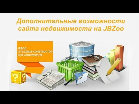 Дополнительные возможности сайта недвижимости на JBZoo