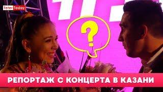 Гузель и Ильдар отвечают острые вопросы | Репортаж с концерта в Казани