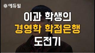 [에듀윌 원격평생교육원 장학생인터뷰] 이과 학생의 경영…